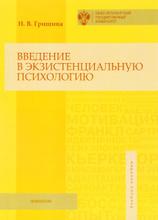 Введение в экзистенциальную психологию. Учебное пособие, Н. В. Гришина