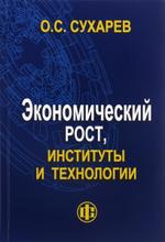 Экономический рост, институты и технологии, О. С. Сухарев