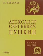 Александр Сергеевич Пушкин, В. Вересаев