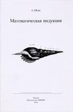 Математическая индукция, А. Шень