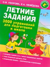 Летние задания. 3000 упражнений для подготовки к школе, О. В. Узорова, Е. А. Нефёдова