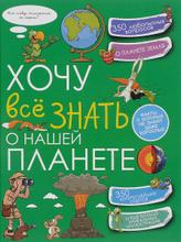 Хочу всё знать о нашей планете, А. А. Спектор, Т. Л. Шереметьева