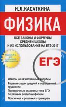 Физика. Все законы и формулы средней школы и их использование на ЕГЭ, И. Л. Касаткина