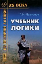 Учебник логики, Г. И. Челпанов