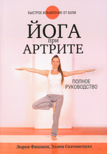 Йога при артрите, Лорен Фишмен, Эллен Солтонстолл