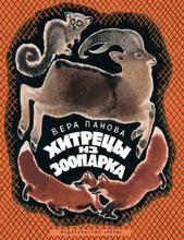 Хитрецы из зоопарка, Вера Панова