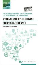 Управленческая психология, Г. И. Колесникова, С. И. Самыгин, С. А. Сущенко, А. Т. Латышева