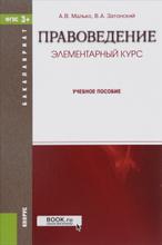 Правоведение. Элементарный курс. Учебное пособие, А. В. Малько, В. А. Затонский