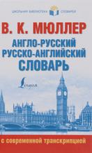 Англо-русский. Русско-английский словарь с современной транскрипцией, В. К. Мюллер
