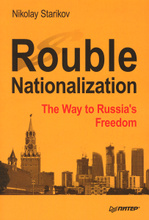 Rouble Nationalization: The Way to Russia's Freedom, Nikolay Starikov