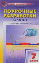 Алгебра. 7 класс. Поурочные разработки к учебнику Ю. Н. Макарычева и др., А. Н. Рурукин