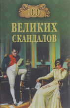 100 великих скадалов, С. Ю. Нечаев