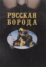 Русская борода, Г. Есипов, В. Михневич, А. Фаресов