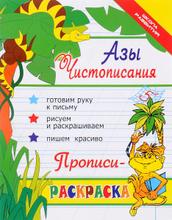 Азы чистописания. Прописи-раскраска, И. А. Яворовская