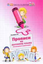 Прописи по русскому языку. Печатаем в клеточках, Г. Н. Сычева