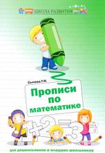 Прописи по математике для дошкольников и младших школьников, Г. Н. Сычева