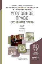 Уголовное право. Особенная часть. Учебник. В 2 томах. Том 1, И. Я. Козаченко, Г. П. Новоселов