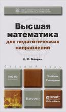Высшая математика для педагогических направлений. Учебник, И. И. Баврин