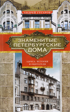 Знаменитые петербургские дома. Адреса, история и обитатели, Андрей Гусаров
