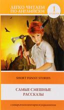 Short Funny Stories / Самые смешные рассказы. Уровень 1, Джером Клапка Джером,Оливер Генри,Марк Твен,Гектор Хью Манро