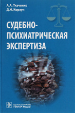 Судебно-психиатрическая экспертиза, А. А. Ткаченко, Д. Н. Корзун