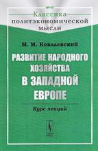 Развитие народного хозяйства в Западной Европе. Курс лекций, М. М. Ковалевский