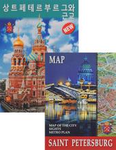 Санкт-Петербург и пригороды (+ карта), Евгений Анисимов