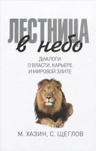 Лестница в небо. Диалоги о власти, карьере и мировой элите, М. Хазин, С. Щеглов