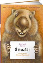 Я вомбат, Дмитрий Быков