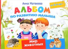 Альбом по развитию малыша. Мир животных. 2-4 года, Анна Матвеева