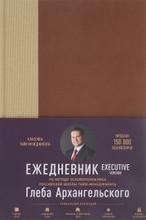 Ежедневник. Метод Глеба Архангельского. Executive Version, Глеб Архангельский