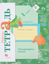 Литературное чтение. 1 класс. Рабочая тетрадь, Л. А. Ефросинина
