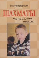 Шахматы. Начальная школа, Виктор Пожарский
