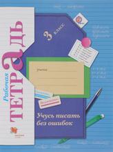 Учусь писать без ошибок. 3 класс. Рабочая тетрадь, М. И. Кузнецова