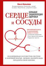 Сердце и сосуды. Большая энциклопедия здоровья,