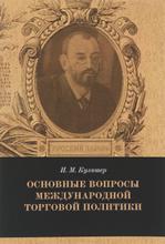 Основные вопросы международной торговой политики, И. М. Кулишер