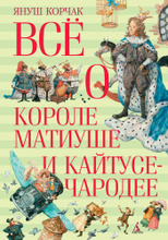 Всё о короле Матиуше и Кайтусе-чародее, Януш Корчак