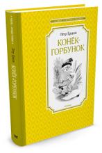Конёк-горбунок, Петр Ершов