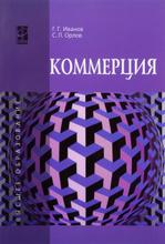 Коммерция. Учебное пособие, Г. Г. Иванов, С. Л. Орлов