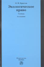 Экологическое право. Учебник, О. И. Крассов