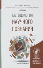 Методология научного познания. Учебное пособие, С. А. Лебедев