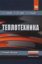 Теплотехника. Учебное пособие, В. А. Кудинов, Э. М. Карташов, Е. В. Стефанюк