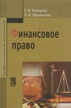 Финансовое право. Учебное пособие, Е. И. Майорова, Л. В. Хроленкова