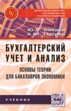 Бухгалтерский учет и анализ. Основы теории для бакалавров экономики. Учебник, Ю. А. Бабаев, А. М. Петров
