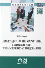 Диффундирование маркетинга в производство промышленного предприятия, В. Д. Сыров