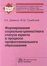 Формирование социально-ценностного статуса юриста в процессе профессионального образования, Л. А. Демина, М. Ш. Гунибский
