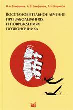 Восстановительное лечение при заболеваниях и повреждениях позвоночника, В. А. Епифанов, А. В. Епифанов, А. Н. Баринов