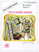 Русский язык. 6 класс. Рабочая тетрадь. В 2 частях. Часть 1, Г. А. Богданова