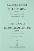 Слонимский. Голос из хора. Кантата для солистов, смешанного хора, органа и камерного оркестра. Партитура, С. Слонимский