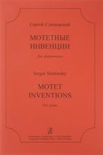 Сергей Слонимский. Мотетные инвенции Для фортепиано, С. Слонимский